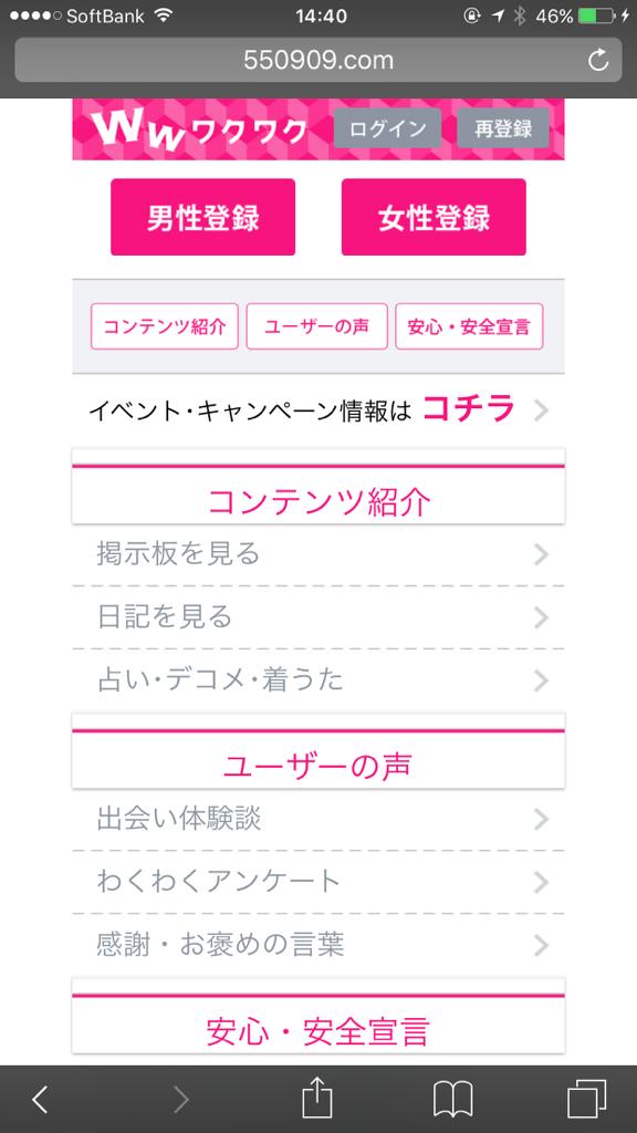 ワクワクメールの登録フォーム