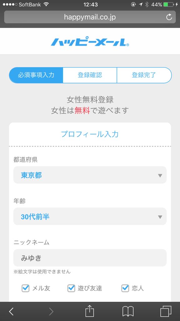 ハッピーメールの登録フォーム