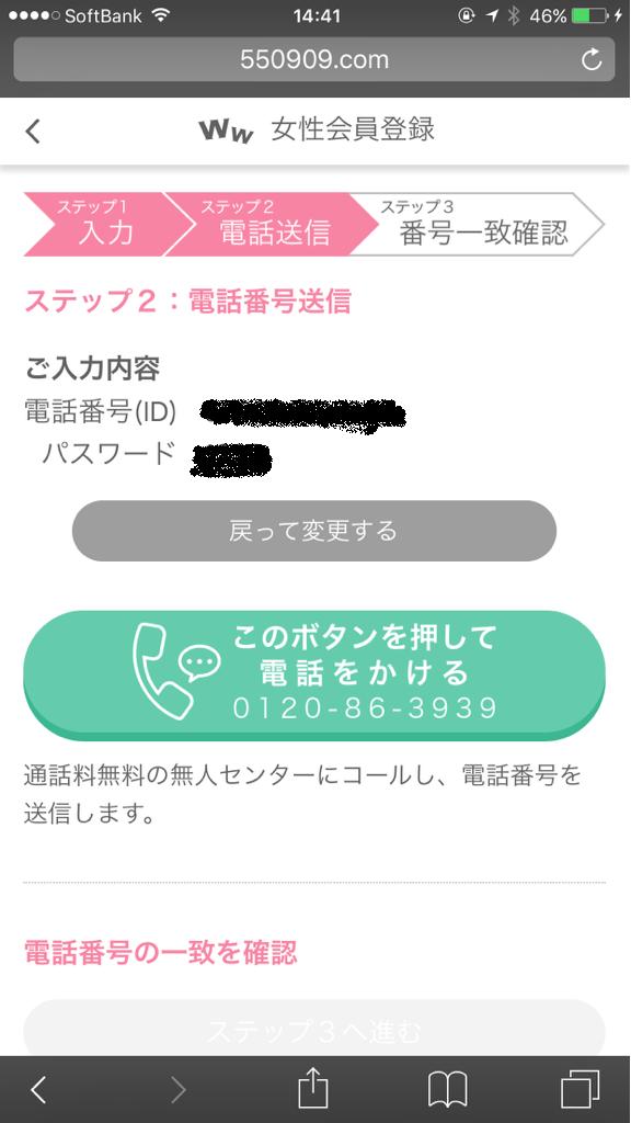 ワクワクメールの携帯電話の認証