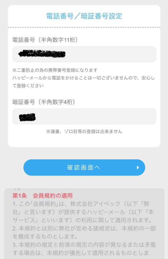 ハッピーメールで番号とパスワードを設定する